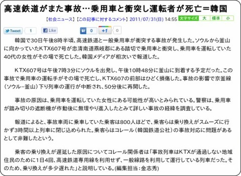 http://news.searchina.ne.jp/disp.cgi?y=2011&d=0731&f=national_0731_102.shtml