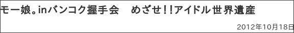 http://www.chunichi.co.jp/chuspo/article/entertainment/news/CK2012101802000166.html