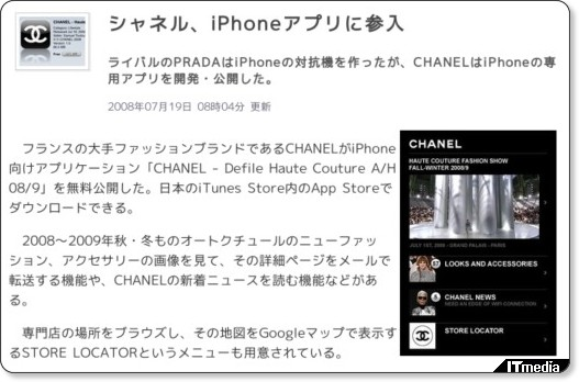 http://www.itmedia.co.jp/news/articles/0807/19/news004.html