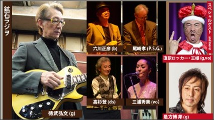 http://www.cottonclubjapan.co.jp/jp/sp/artists/les-paul/