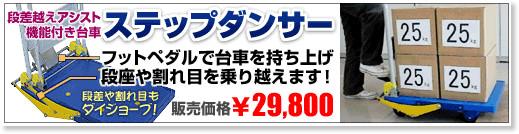 http://www.marudai-corp.com/shop/s_dancer.html