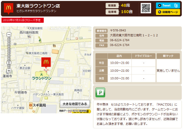 http://www.mcdonalds.co.jp/shop/map/map.php?strcode=27593