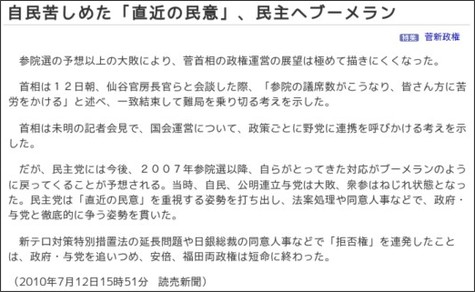 http://www.yomiuri.co.jp/election/sangiin/2010/news/20100712-OYT1T00654.htm