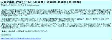 http://www.asyura2.com/0401/nihon11/msg/782.html
