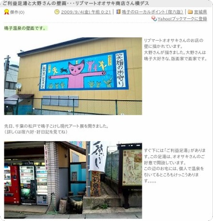 http://blogs.yahoo.co.jp/yadoroku_onsen/58454073.html