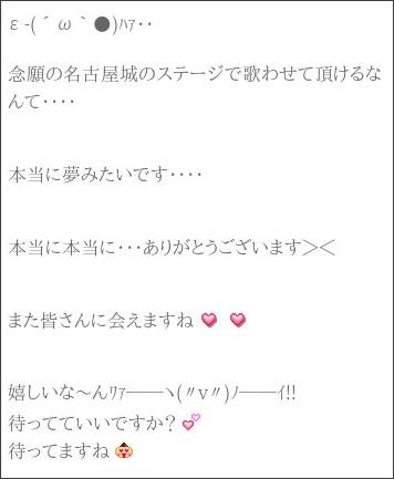 http://ameblo.jp/schoolgirls/entry-11188983817.html