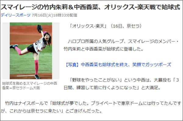 http://headlines.yahoo.co.jp/hl?a=20130716-00000053-dal-base