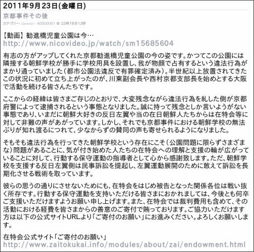 http://www.zaitokukai.info/modules/wordpress/index.php?p=336