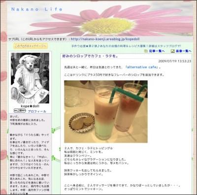 http://nakano-koenji.areablog.jp/page.asp?idx=1000002272&post_idx_sel=10117570