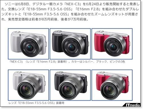 http://camera.itmedia.co.jp/dc/articles/1106/08/news029.html