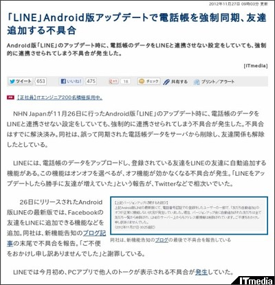 http://www.itmedia.co.jp/news/articles/1211/27/news033.html