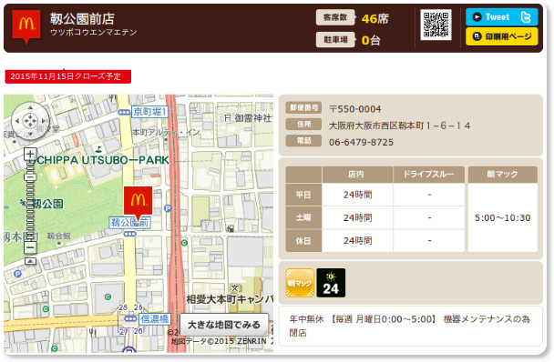 http://www.mcdonalds.co.jp/shop/map/map.php?strcode=27706
