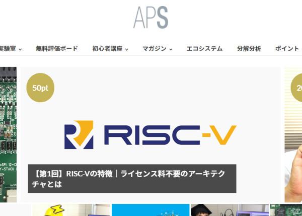 https://www.aps-web.jp/