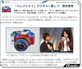 http://plusd.itmedia.co.jp/lifestyle/articles/0909/17/news071.html