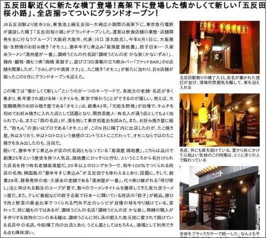 http://food-stadium.com/headline/001719.html