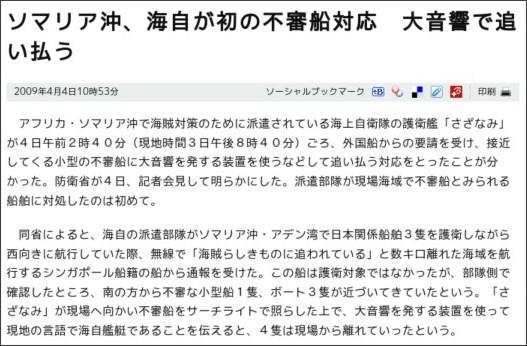 http://www.asahi.com/national/update/0404/TKY200904040056.html
