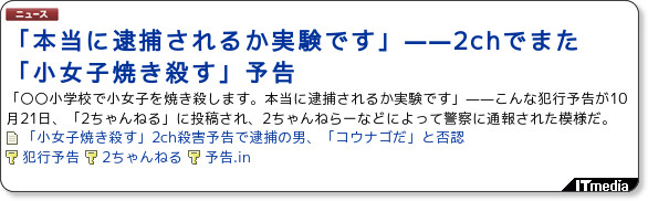 http://www.itmedia.co.jp/news/articles/0810/23/news087.html