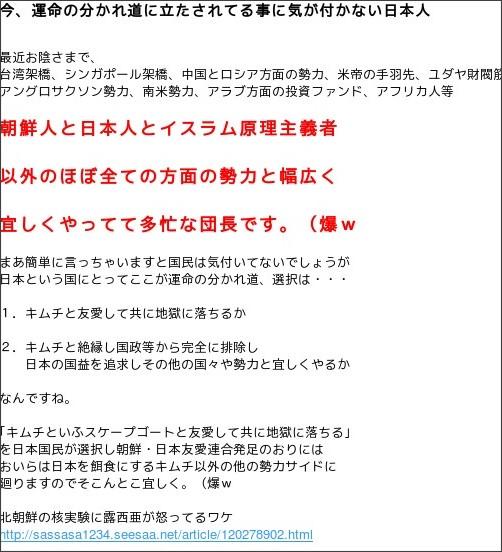 http://antikimchi.seesaa.net/article/120335492.html