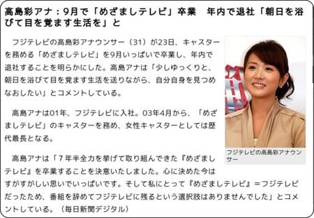 http://mainichi.jp/enta/geinou/news/20100823mog00m200009000c.html