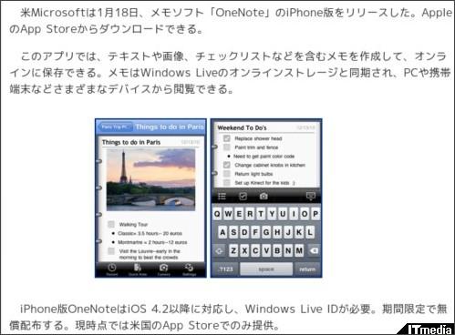 http://www.itmedia.co.jp/news/articles/1101/19/news051.html