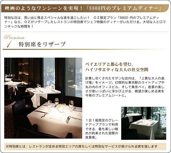 http://www.ozmall.co.jp/Restaurant/0006/dinner.asp