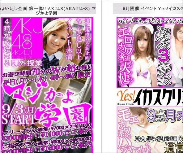http://atsugi-myboom.com/event.php