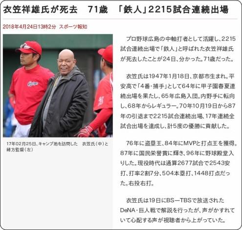 http://www.hochi.co.jp/baseball/npb/20180424-OHT1T50064.html