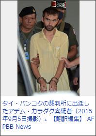 http://headlines.yahoo.co.jp/hl?a=20150905-00000030-jij_afp-int
