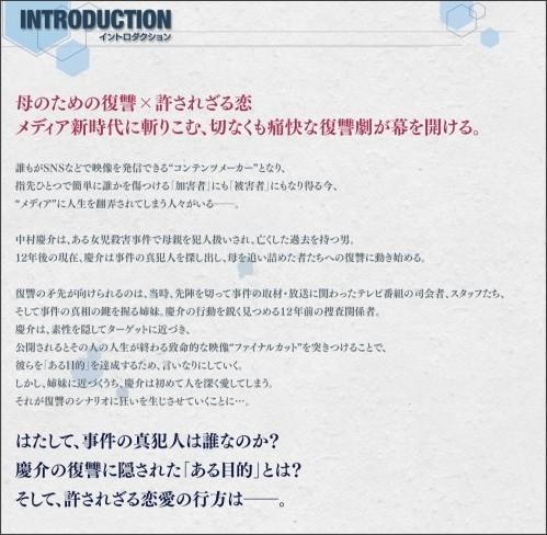 https://www.ktv.jp/finalcut/introduction/index.html
