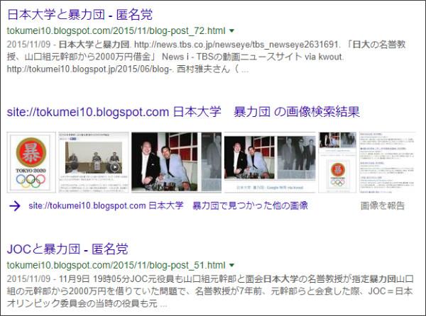 https://www.google.co.jp/search?ei=hvcDW6uuA4iH8APQmYrIAg&q=site%3A%2F%2Ftokumei10.blogspot.com+%E6%97%A5%E6%9C%AC%E5%A4%A7%E5%AD%A6%E3%80%80%E6%9A%B4%E5%8A%9B%E5%9B%A3&oq=site%3A%2F%2Ftokumei10.blogspot.com+%E6%97%A5%E6%9C%AC%E5%A4%A7%E5%AD%A6%E3%80%80%E6%9A%B4%E5%8A%9B%E5%9B%A3&gs_l=psy-ab.3...2151.8686.0.9171.28.28.0.0.0.0.184.3124.0j27.27.0....0...1c.1j4.64.psy-ab..1.8.1043...0i4i30k1j33i160k1.0.YgCdAbuM5LE