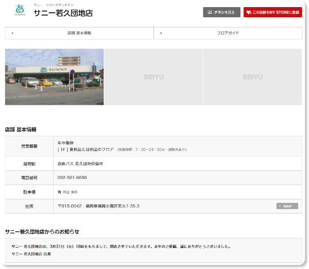 http://www.seiyu.co.jp/shop/%E3%82%B5%E3%83%8B%E3%83%BC%E8%8B%A5%E4%B9%85%E5%9B%A3%E5%9C%B0%E5%BA%97