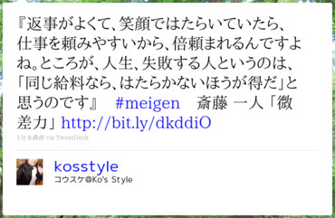 http://twitter.com/kosstyle/status/9991898772