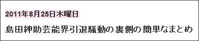 http://tokumei10.blogspot.com/2011/08/blog-post_25.html