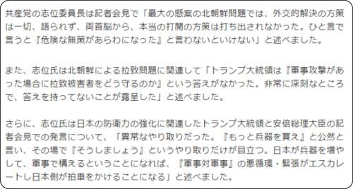 http://www3.nhk.or.jp/news/html/20171106/k10011213181000.html