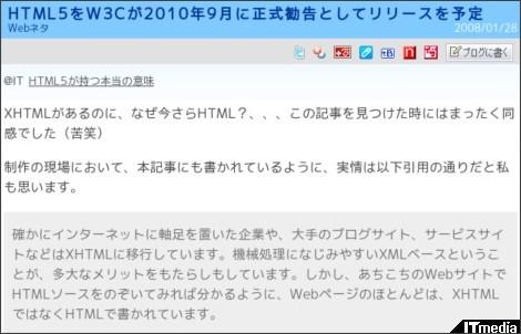 http://blogs.itmedia.co.jp/yasusasaki/2008/01/html5w3c20109-e.html