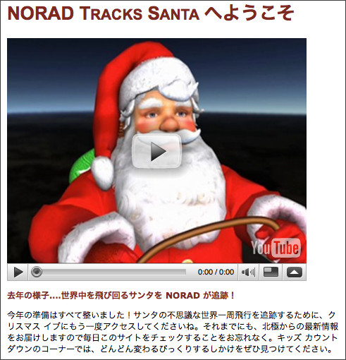 http://www.noradsanta.org/jp/home.html