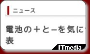 http://www.itmedia.co.jp/news/articles/1007/02/news041.html