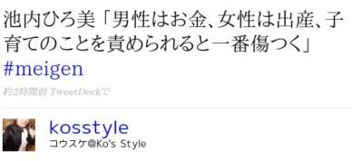 http://twitter.com/kosstyle/status/3687273518