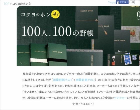 http://www.kokuyo-shop.jp/shop/u_page/honne06.aspx