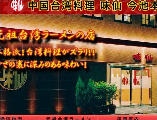 http://www.misen.ne.jp/index.html