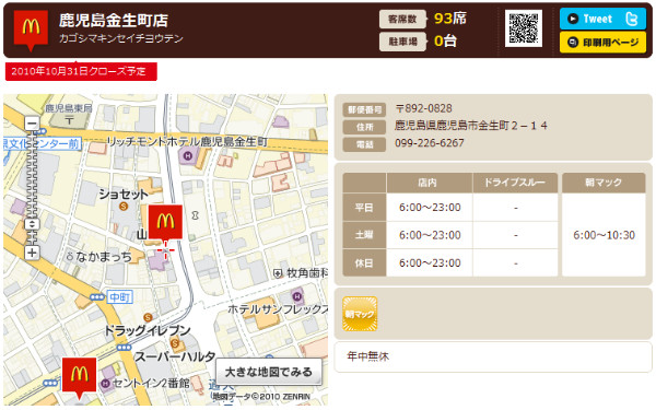 http://www.mcdonalds.co.jp/shop/map/map.php?strcode=46002