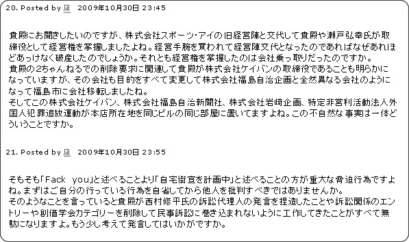 http://blog.livedoor.jp/samuraiari/archives/51412805.html#comments