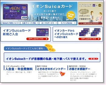 http://www.aeoncredit.co.jp/aeonsuica/index.html
