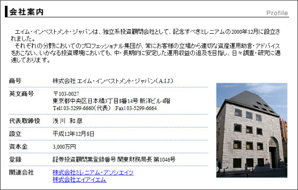 http://web.archive.org/web/20021209181613/http://www.aim-ij.com/profile.html