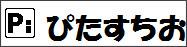 http://ara.moo.jp/pita/doc/index.htm