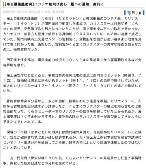 http://news.livedoor.com/article/detail/4422155/