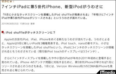 http://www.itmedia.co.jp/news/articles/1008/05/news054.html