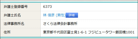 http://law-data.com/tokyo/tokyo_prefecture_8.html