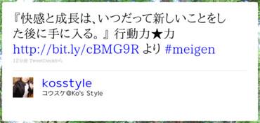http://twitter.com/kosstyle/status/13233258400