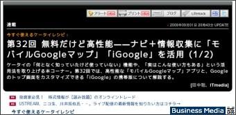http://bizmakoto.jp/bizid/articles/0909/01/news138.html